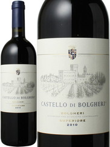 カステッロ・ディ・ボルゲリ 2015 赤 Castello di Bolgheri  スピード出荷