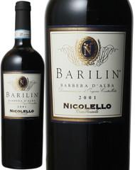 バルベーラ・ダルバ バリリン 2001 カーサ・ヴィニコラ・ニコレッロ 赤  Barilin Barbera d'Alba / Casa Vinicola Nicolello   スピード出荷