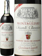 キャンティ・クラシコ 1962 モンタリアーリ 赤  Chianti Classico 1962 / Montagliari   スピード出荷