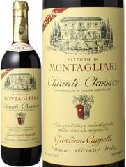 キャンティ・クラシコ 1970 モンタリアーリ 赤  Chianti Classico 1970 / Montagliari  スピード出荷
