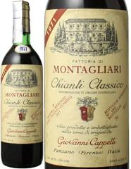 キャンティ・クラシコ 1971 モンタリアーリ 赤  Chianti Classico 1971 / Montagliari  スピード出荷