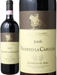 キャンティ・クラシコ ヴィニェート・ラ・カズッチャ 2006 カステッロ・ディ・アマ 赤  Chianti Classico Vigneto La Casuccia 2006 / Castello di Ama   スピード出荷