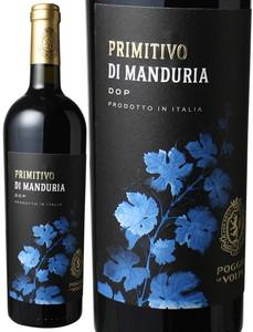 プリミティーヴォ・ディ・マンドゥーリア 2017 ポッジョ・レ・ヴォルピ 赤 Primitivo di Manduria / Poggio Le Volpi  スピード出荷