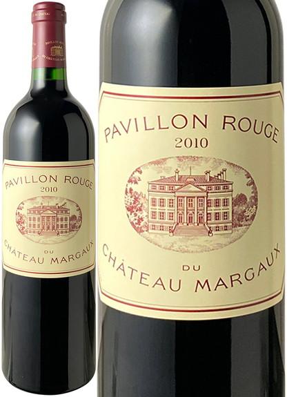 パヴィヨン・ルージュ・デュ・シャトー・マルゴー 2010 赤  Pavillon Rouge Du Chateau Margaux 2010  スピード出荷