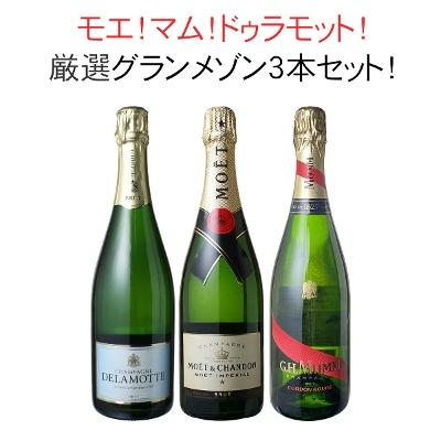 ワインセット シャンパン 5本 セット グランメゾン ラグジュアリー シャンパーニュ シャンパン製法 瓶内二次発酵