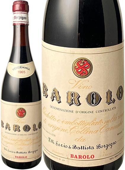 バローロ 1965 フラテッリ・セリオ・エ・バッティスタ・ボルゴーニョ 赤  Barolo / Fratelli Serio & Battista Borgogno  スピード出荷
