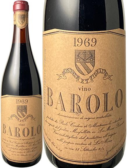 バローロ モンファレット 1969 コルデロ・ディ・モンテツェモロ 赤  Barolo Monfalletto / Cordero di Montezemolo  スピード出荷