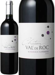 シャトー・ヴァル・デ・ロック 2015 赤 Chateau Val de Roc   スピード出荷