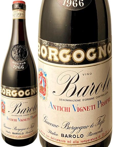 バローロ・リゼルヴァ 1966 ボルゴーニョ 赤  Barolo Riserva / Borgogno  スピード出荷