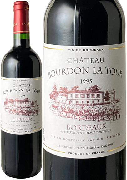 シャトー・ブルドン・ラ・トゥール 1995 赤  Chateau Bourdon La Tour  スピード出荷