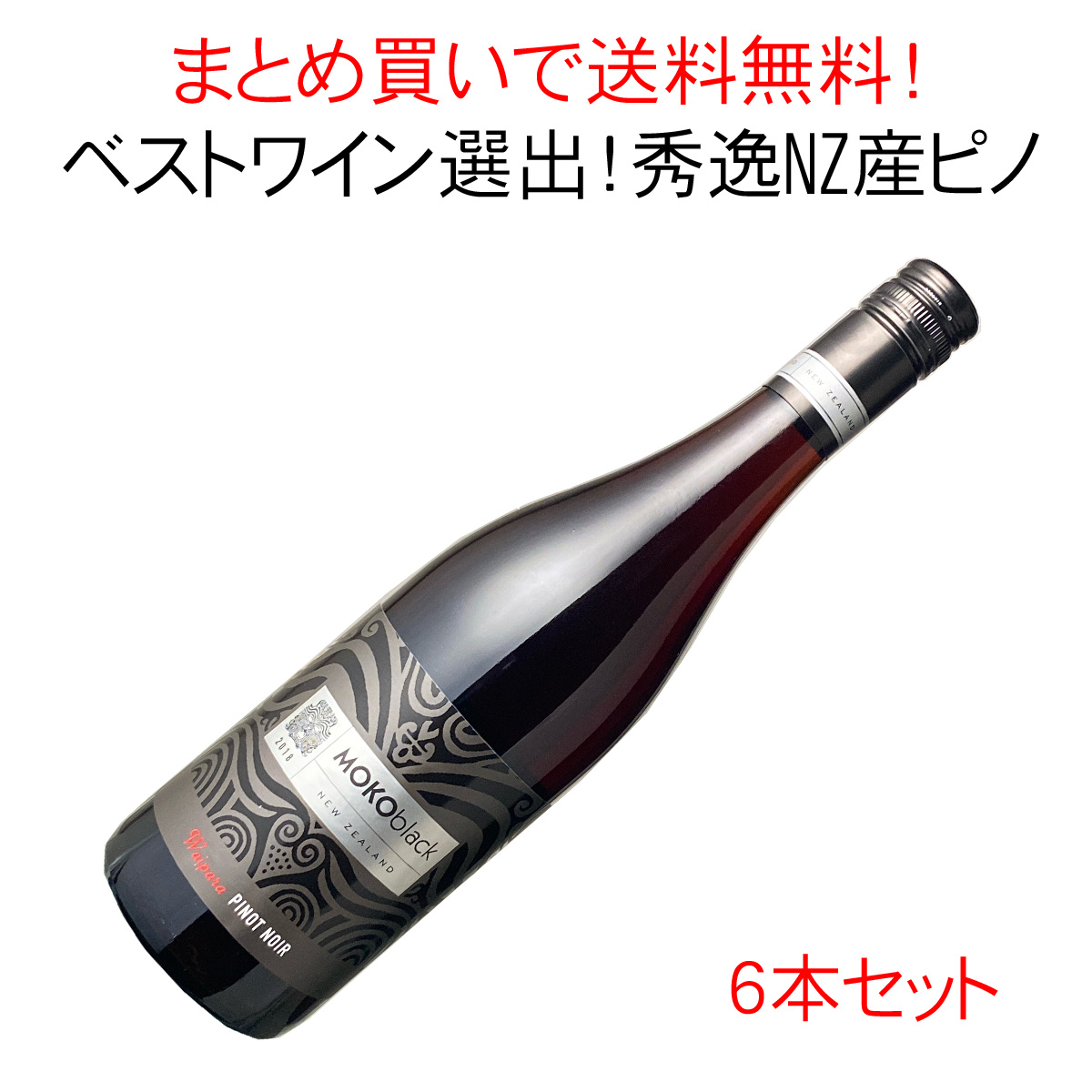 【送料無料】モコブラック ピノ・ノワール [2018] ブティノ ニュージーランド 1ケース6本セット <赤> <ワイン/ニュージーランド>