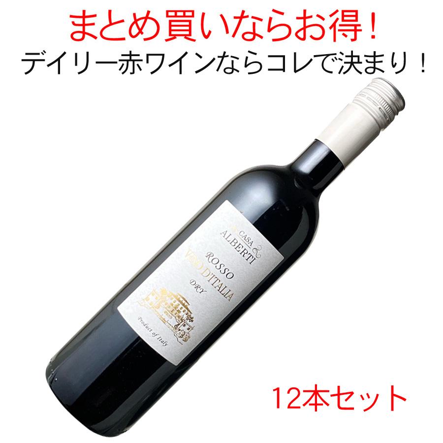 【送料無料】カーサ・アルベルティ ロッソ NV 1ケース9本セット <赤> <ワイン/イタリア>