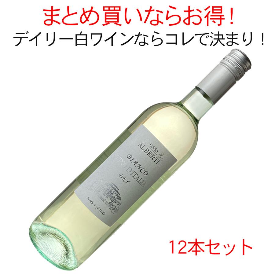 【送料無料】カーサ・アルベルティ ビアンコ NV 1ケース9本セット <白> <ワイン/イタリア>