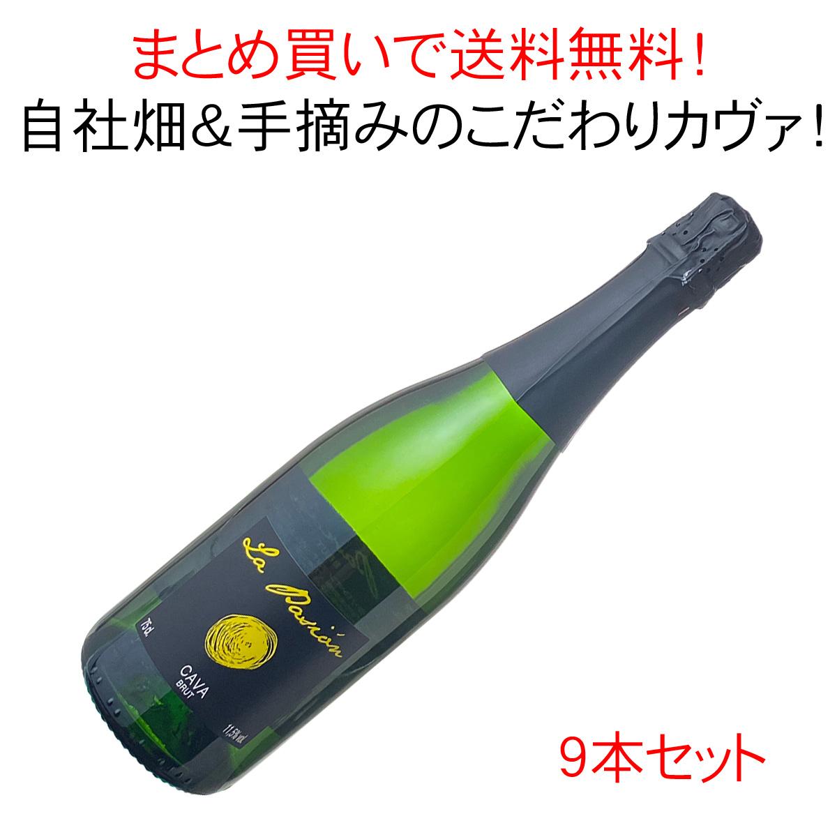 【送料無料】カヴァ ラ・パシオン ブリュット NV 1ケース9本セット <白> <ワイン/スパークリング>