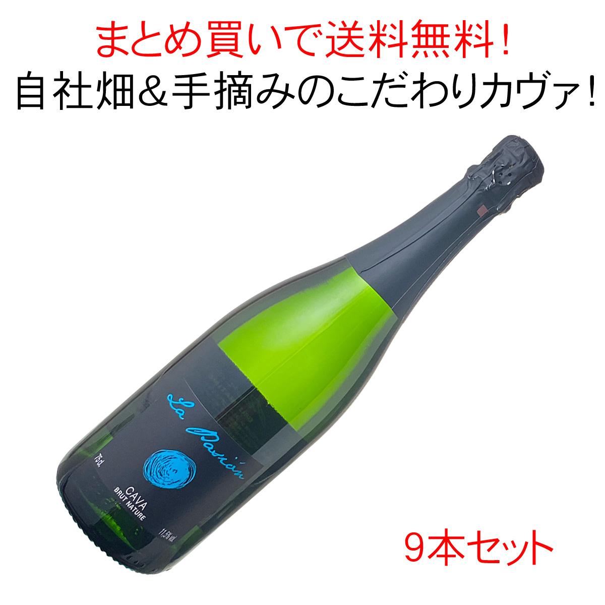 【送料無料】カヴァ ラ・パシオン ブリュット ナチューレ NV 1ケース9本セット <白> <ワイン/スパークリング>
