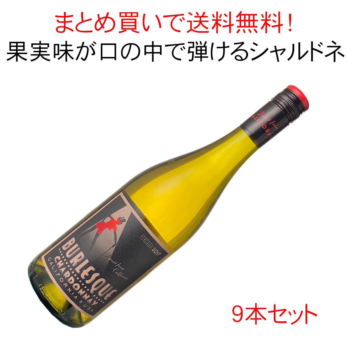 【送料無料】バーレスク シャルドネ [2017] ブティノ アメリカ 1ケース9本セット <白> <ワイン/アメリカ>