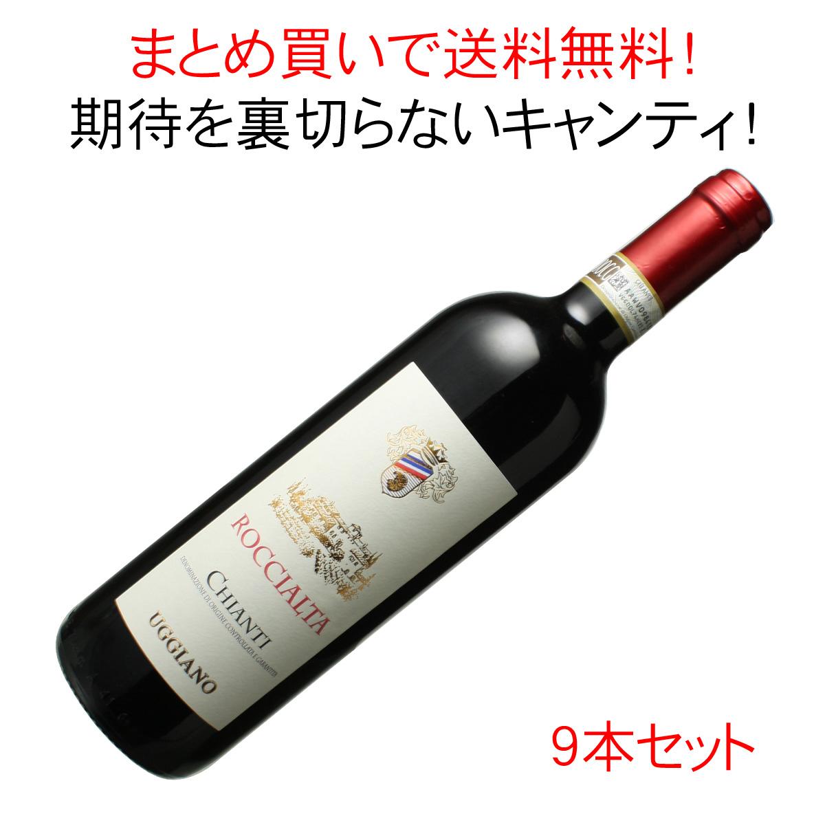 【送料無料】ロッチャルタ キャンティ [2019] ウッジャーノ 1ケース9本セット <赤> <ワイン/イタリア>
