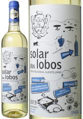 ソラール・ドス・ロボス・ブランコ 2015 白  Solar dos Lobos Branco  スピード出荷