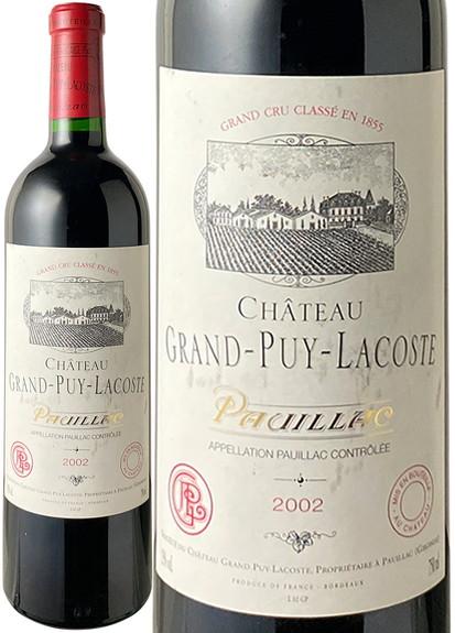 シャトー・グラン・ピュイ・ラコスト 2002 赤  Chateau Grand Puy Lacoste  スピード出荷