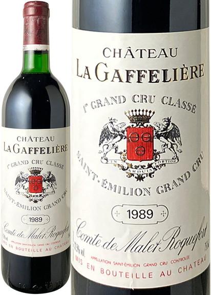 シャトー・ラ・ガフリエール 1989 赤  Chateau La Gaffeliere  スピード出荷