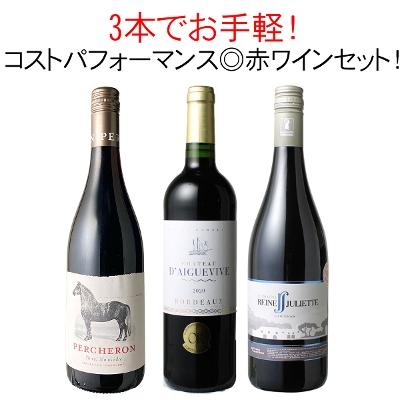 ワインセット お手軽 赤ワイン 3本 お値打ち 安旨 ボルドー イタリア オーストラリア コスパ 飲み比べ