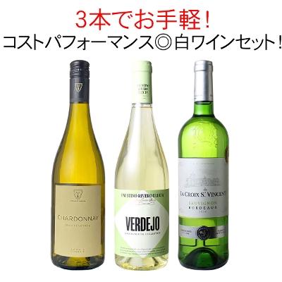 ワインセット お手軽 白ワイン 3本 お値打ち 安旨 ボルドー イタリア 南アフリカ コスパ 飲み比べ