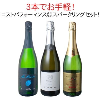 ワインセット お手軽 スパークリングワイン 3本 お値打ち 安旨 カヴァ プロセッコ フランス コスパ 飲み比べ