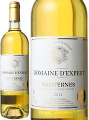 ソーテルヌ・ドメーヌ・デクスペール  [2010] 白 ※ヴィンテージが異なる場合がございます。 Domaine d'Expert   スピード出荷