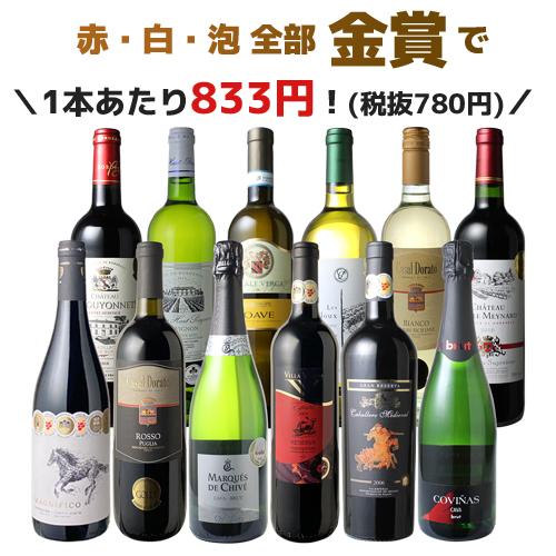 【送料無料】ワインセット 金賞 ワイン 12本 セット 1本あたり税込833円 赤ワイン スパークリング 白ワイン ボルドー フランス イタリア スペイン 家飲み 第1弾