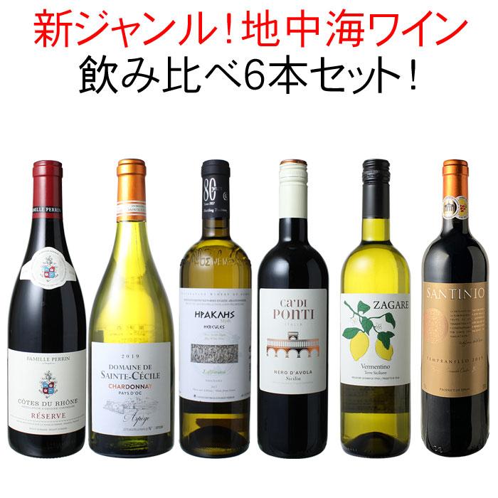 ワインセット ブームを先取り!? 地中海 ワイン 飲み比べ 6本 セット 赤ワイン 白ワイン ボーカステル フランス イタリア スペイン ギリシャ 家飲み