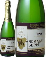 クレマン・ダルザス・ブリュット 1993 セピ・ランドマン 白  ※ラベルのデザインが画像と異なる場合がございますのでご了承ください。 Cremant D'Alsace Brut 1993 / Seppi Landmannn  スピード出荷