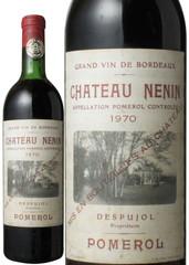 シャトー・ネナン 1970 赤  Chateau Nenin  スピード出荷