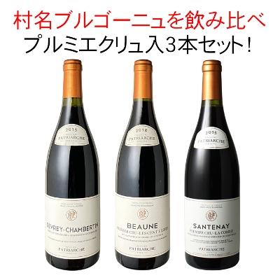 ワインセット 銘醸 上級 ブルゴーニュ 3本 セット プレミアム ジュヴレ・シャンベルタン ヴォーヌ オークセイ・デュレス 村名 プルミエクリュ 飲み比べ