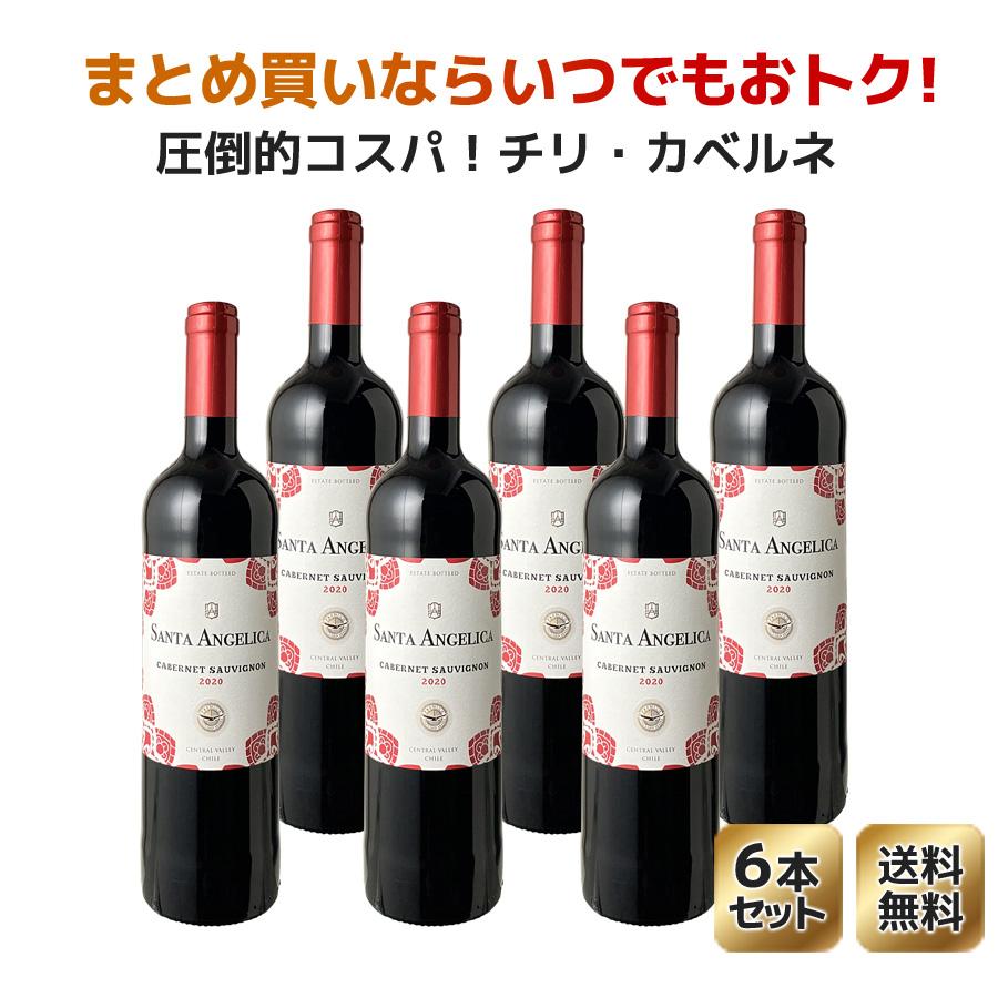【送料無料】サンタ・アンジェリカ カベルネ・ソーヴィニョン [2020] ラヴァナル 1ケース9本セット <ワイン/チリ>