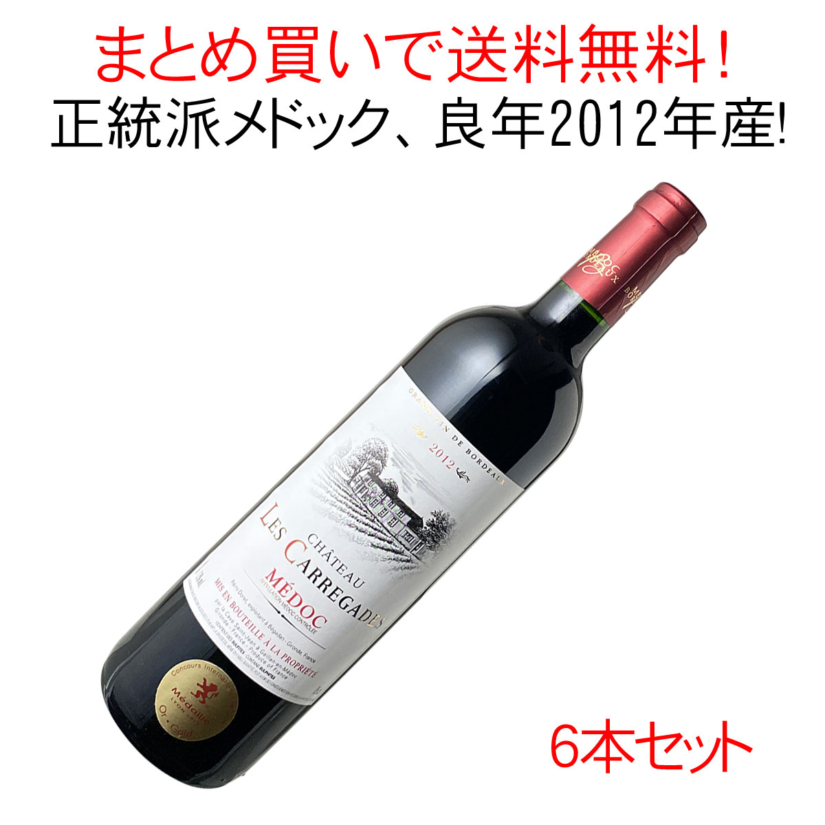 【送料無料】シャトー・レ・カレガッド [2012] 1ケース6本セット <ワイン/ボルドー>