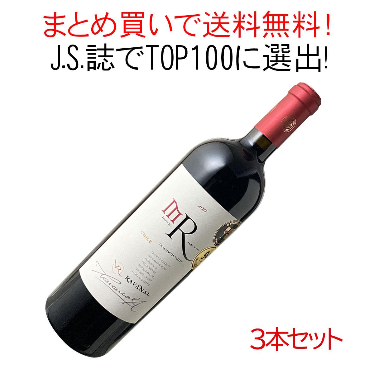 【送料無料】ラヴァナル MR マリオ・ラヴァナル プレミアム  [2017] ラヴァナル 1ケース6本セット <ワイン/チリ>