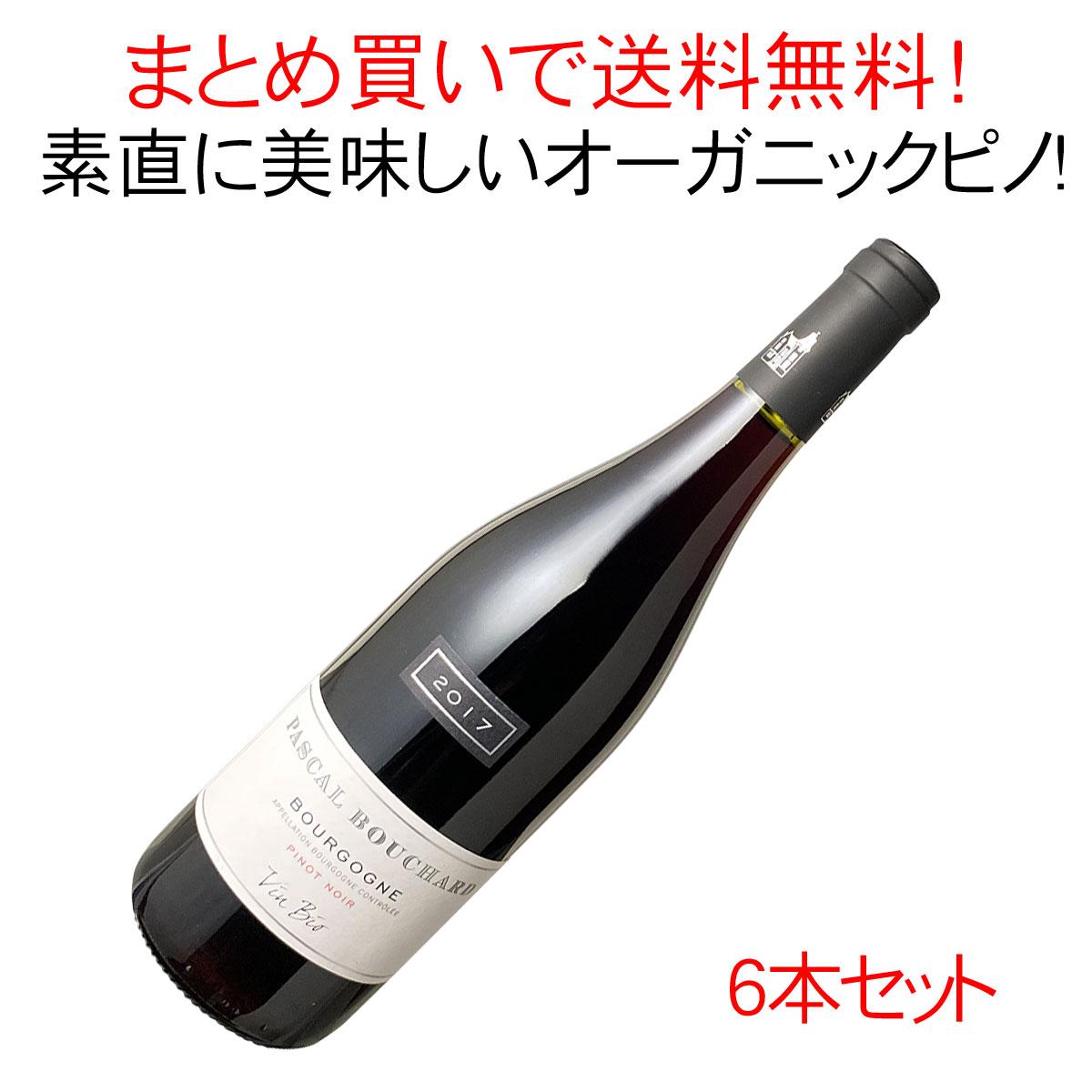 【送料無料】ブルゴーニュ ピノ・ノワール ビオ [2017] パスカル・ブシャール 1ケース6本セット <ワイン/ブルゴーニュ>