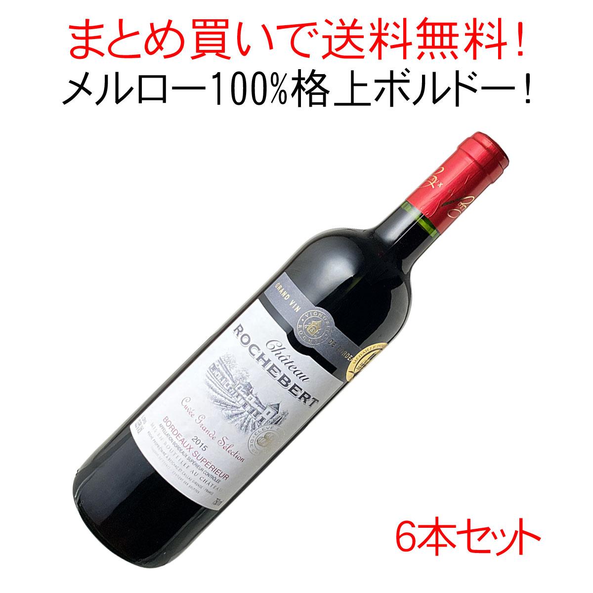 【送料無料】シャトー・ロシュベール キュヴェ・グラン・セレクション [2015] 1ケース6本セット <ワイン/ボルドー>