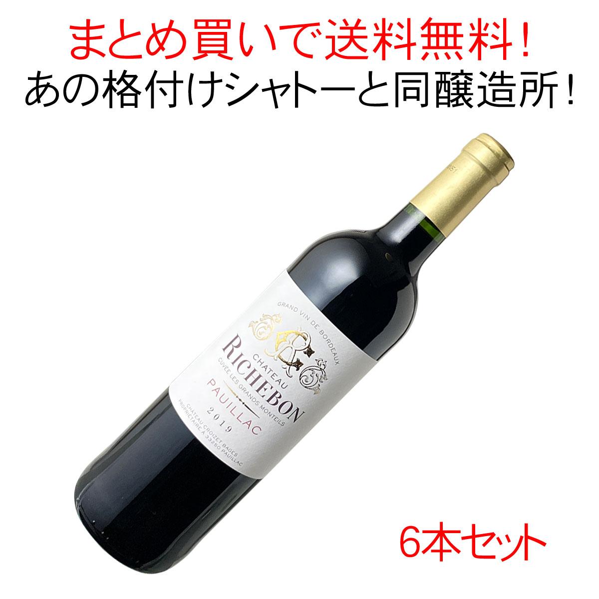 【送料無料】シャトー・リシュボン キュヴェ・レ・グラン・モンテイユ [2019] 1ケース6本セット <ワイン/ボルドー>