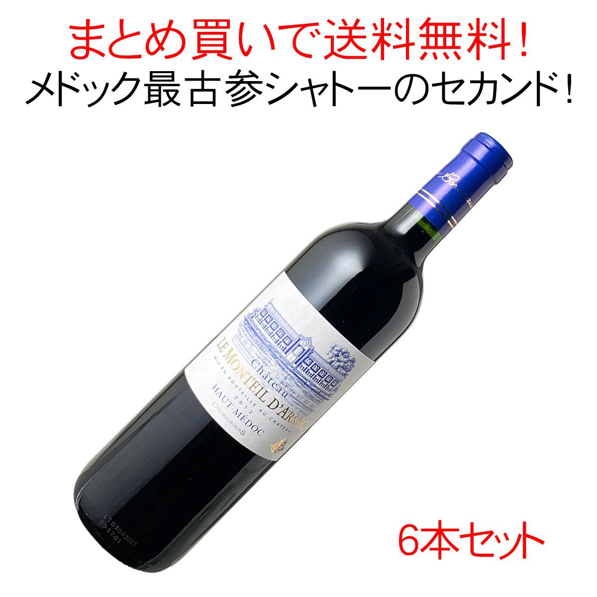 【送料無料】シャトー・ル・モンテイユ・ダルサック [2013] 1ケース6本セット <ワイン/ボルドー>