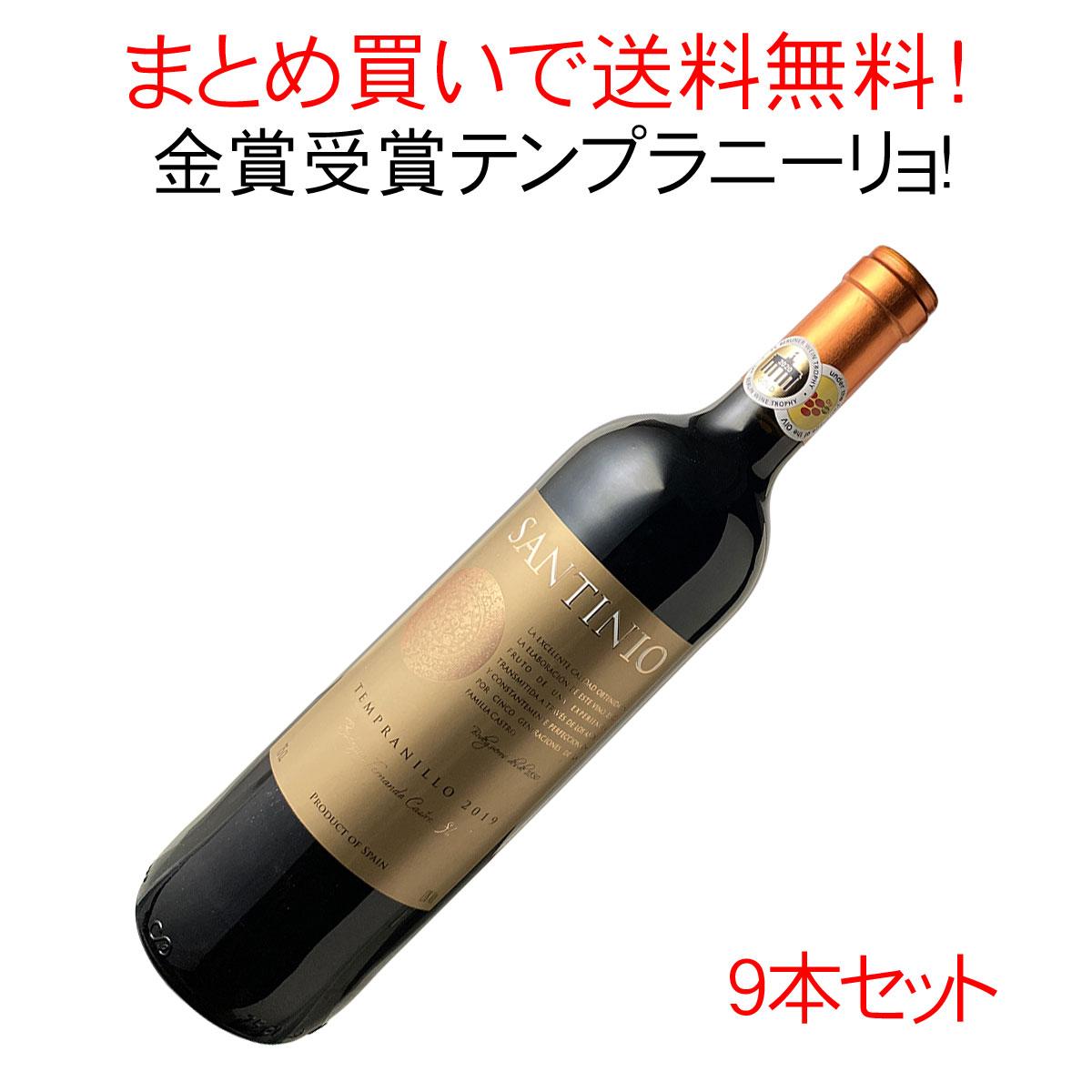 【送料無料】サンティニオ テンプラニーリョ [2019] 1ケース9本セット <ワイン/スペイン>