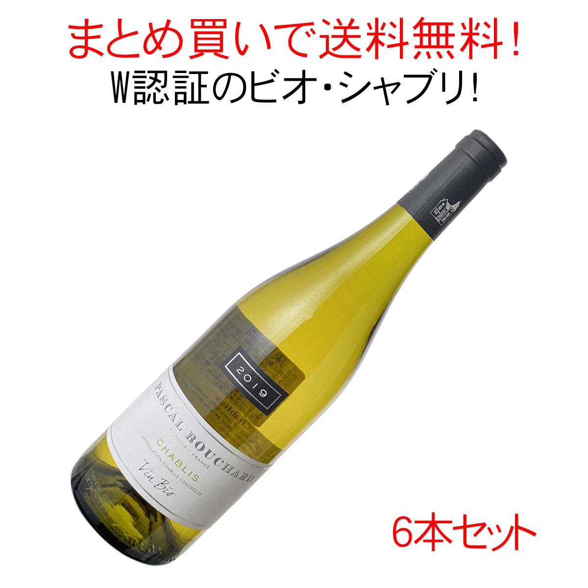 【送料無料】シャブリ ビオ [2019] パスカル・ブシャール 1ケース6本セット <ワイン/ブルゴーニュ>