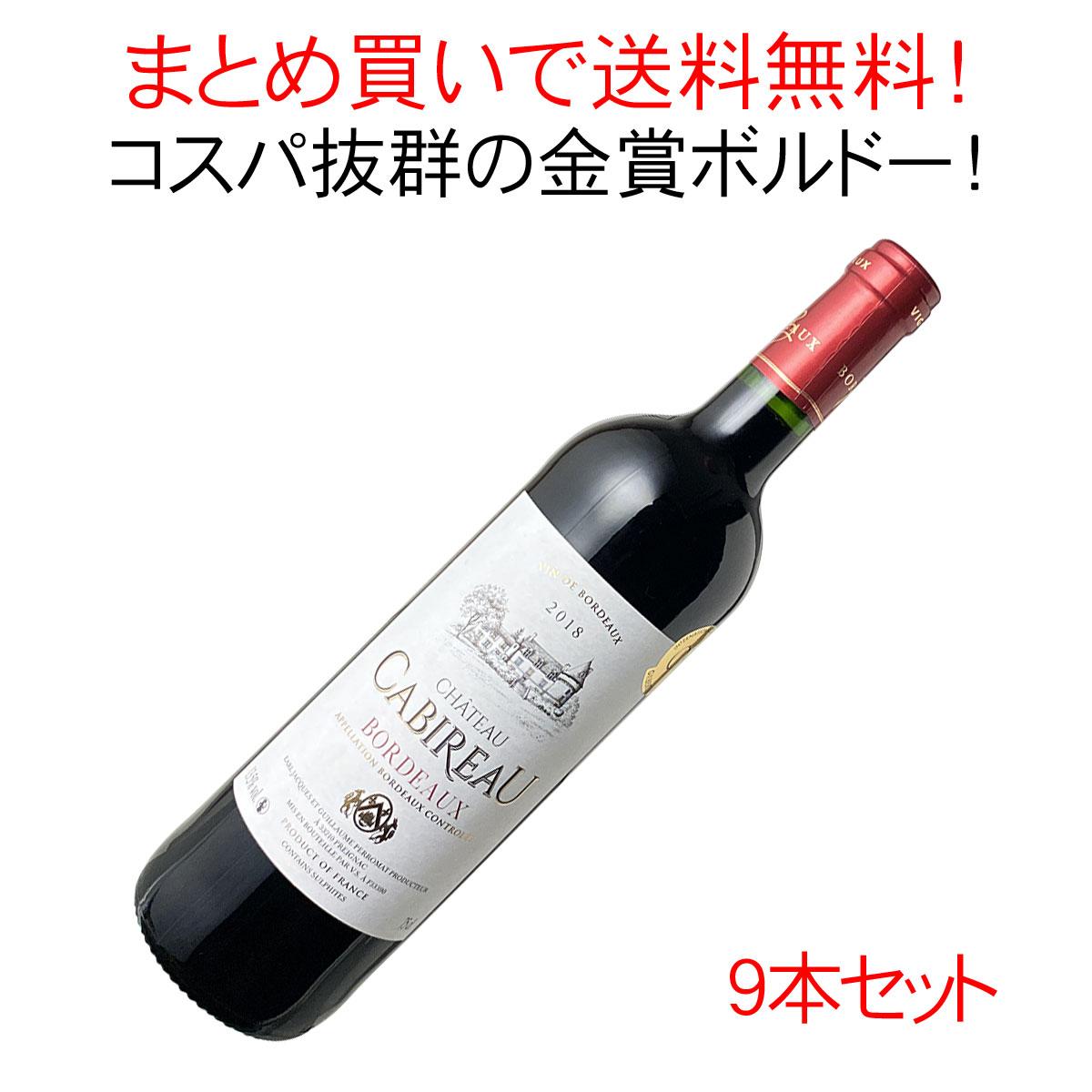 【送料無料】シャトー・カビロー [2018] 1ケース9本セット <ワイン/ボルドー>