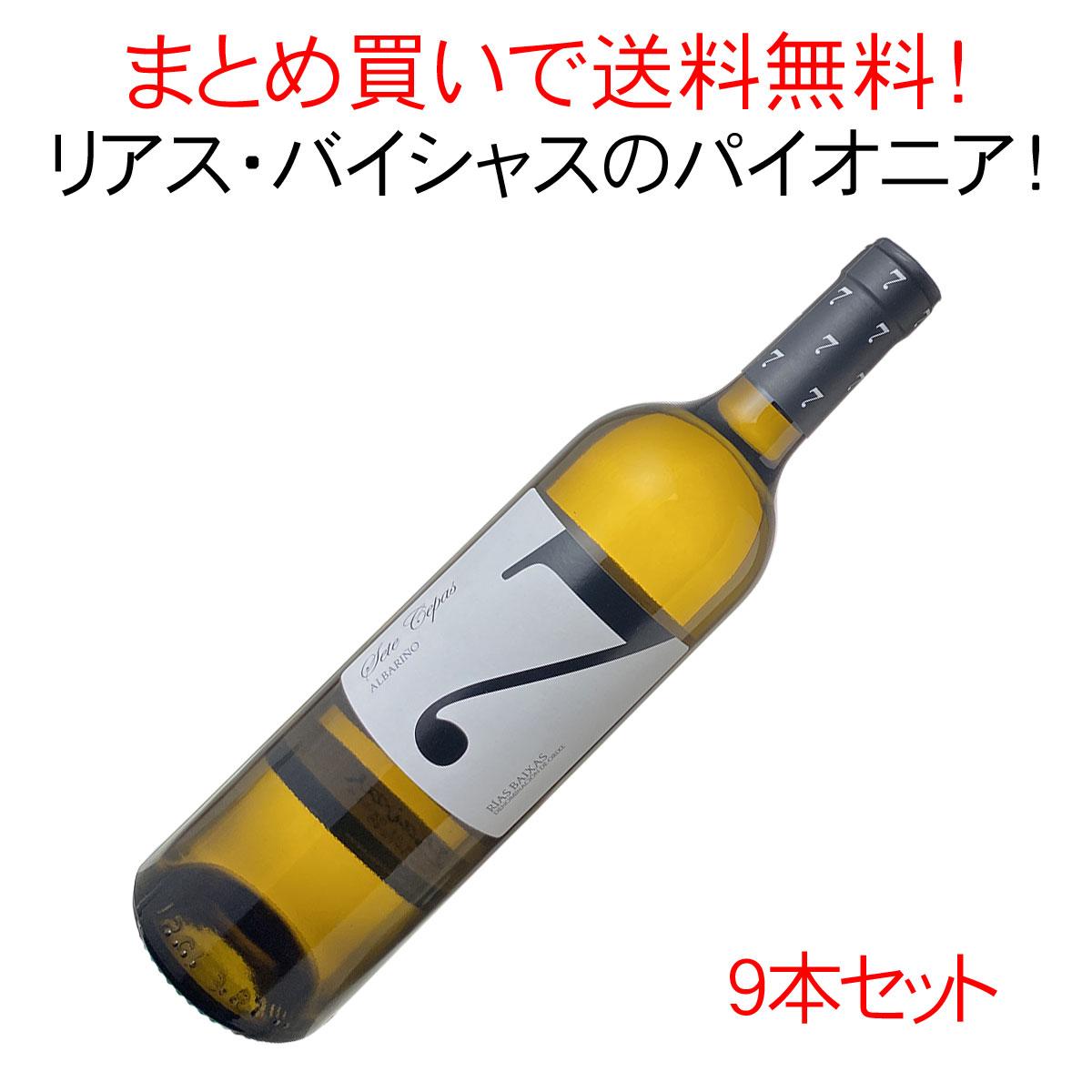 【送料無料】セテ・セパス アルバリーニョ [2019] ボデガ・カルバジャル 1ケース9本セット <ワイン/スペイン>