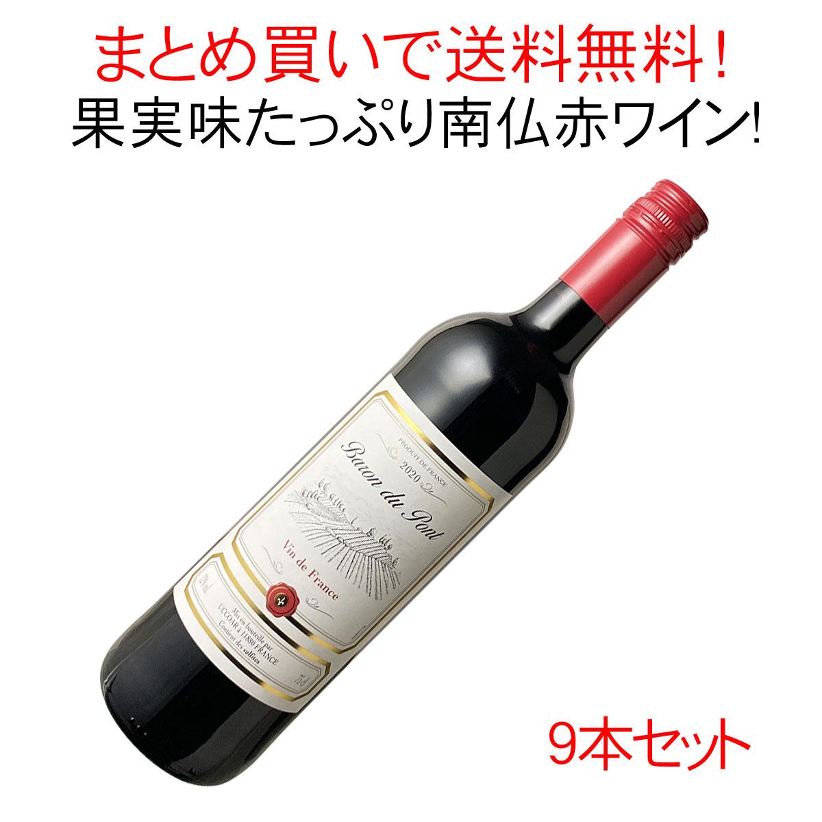 【送料無料】バロン・デュ・ポン ルージュ [2020] 1ケース9本セット <ワイン/フランスその他>