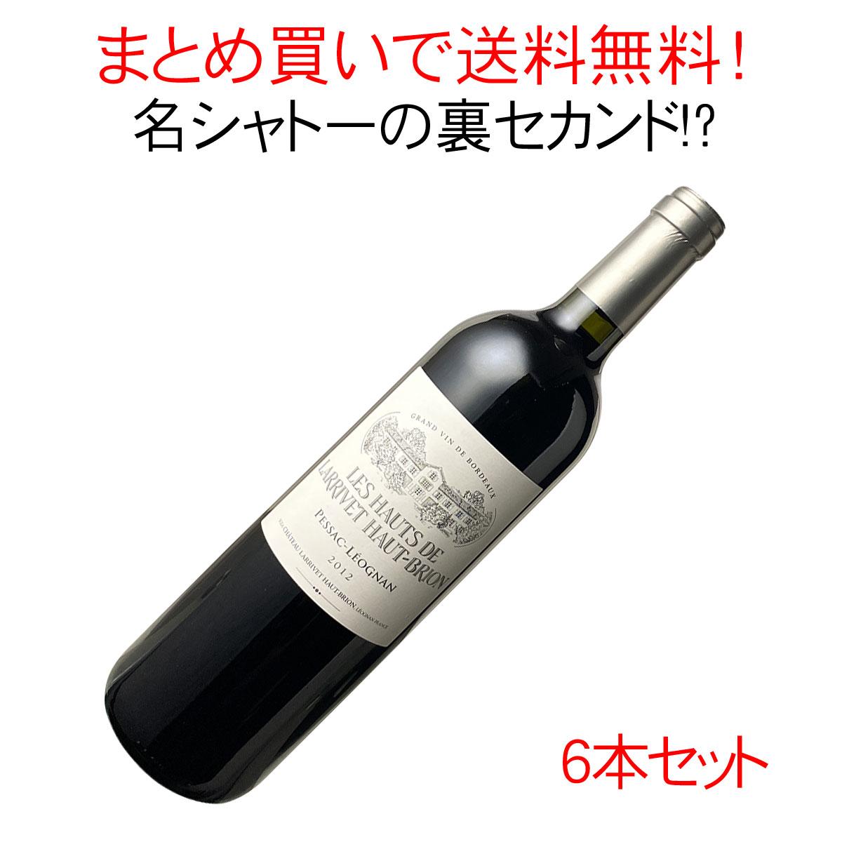 【送料無料】レ・オー・ド・ラリヴェ・オー・ブリオン [2012] 1ケース6本セット <ワイン/ボルドー>