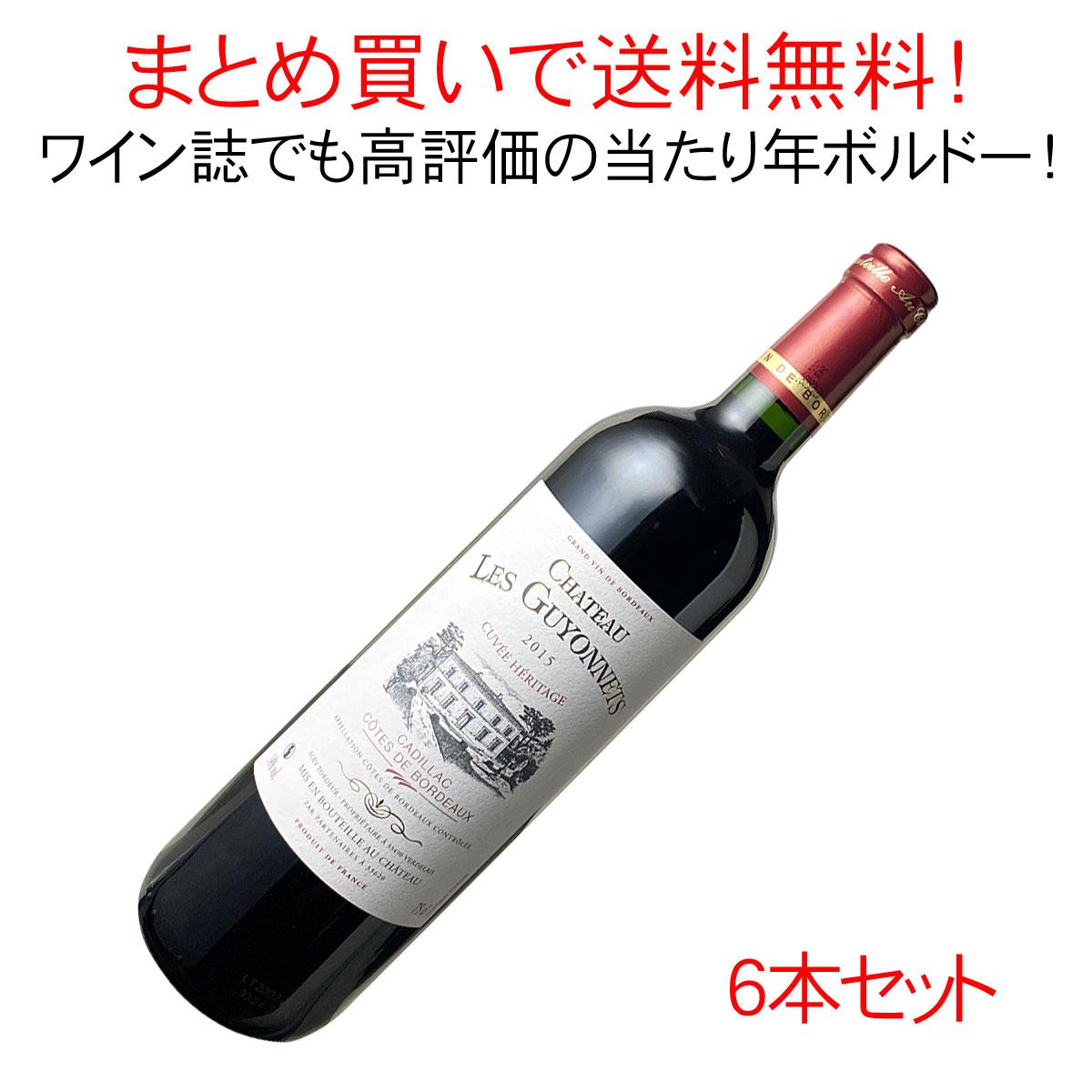 【送料無料】シャトー・レ・ギヨネ キュヴェ・エリタージュ [2015] 1ケース6本セット <ワイン/ボルドー>