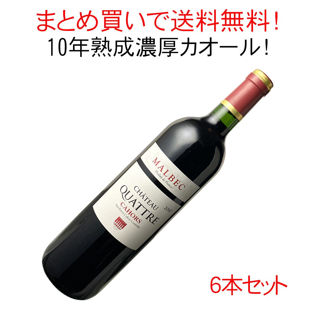 【送料無料】カオール [2010] シャトー・キャトル 1ケース6本セット <ワイン/フランス南西部>