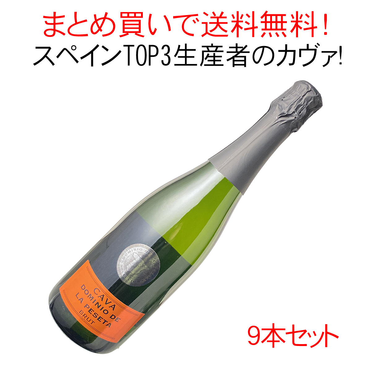 【送料無料】カヴァ ドミニオ・デ・ラ・ペセタ ブリュット NV 1ケース9本セット <ワイン/スパークリング>