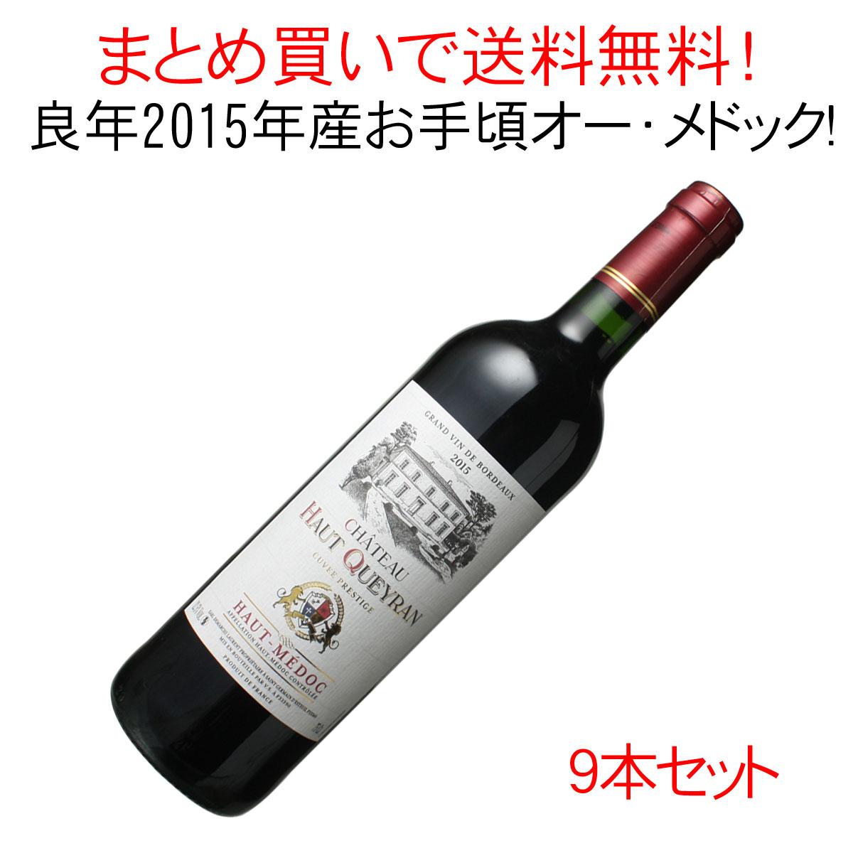 【送料無料】シャトー・オー・ケイラン キュヴェ・プレステージ [2015] 1ケース9本セット <ワイン/ボルドー>
